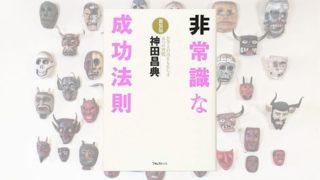 ブログ「モノオス」神田昌典「非常識な成功法則」のレビュー記事のヘッダー画像