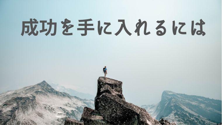 ブログ「モノオス」神田昌典「非常識な成功法則」を読んで気に入った成功法則を紹介する画像