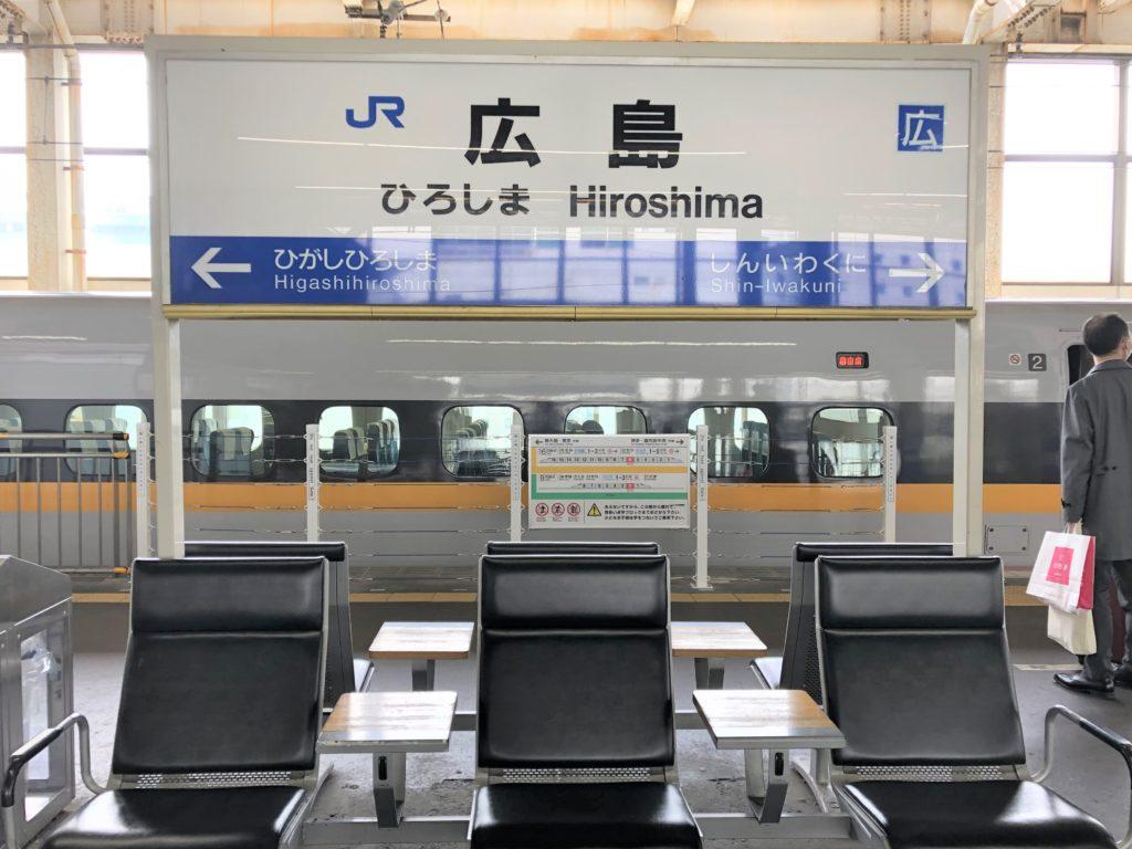 ブログ「モノオス」バリ得こだまで乗車した新幹線こだまで広島駅に到着したので、看板とこだま号を撮った画像