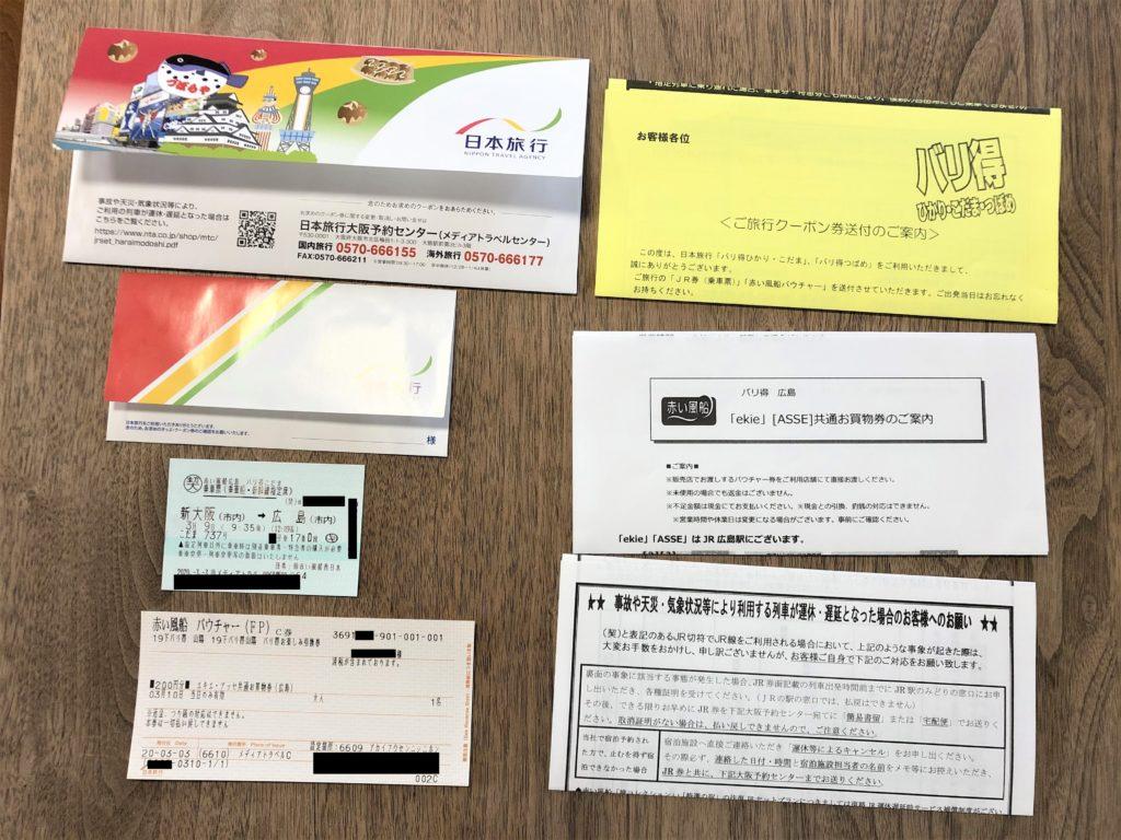 ブログ「モノオス」バリ得こだまを購入した時に日本旅行から送られてくる書類一式を撮った画像