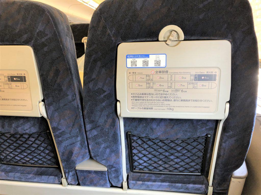 ブログ「モノオス」バリ得こだまで乗車した新幹線こだまの指定席のテーブルを撮った画像