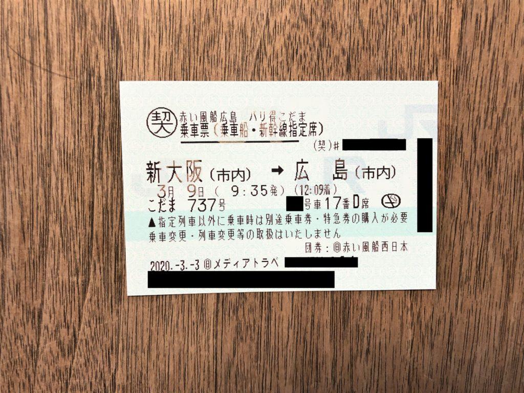 ブログ「モノオス」バリ得こだまのチケットを撮った画像
