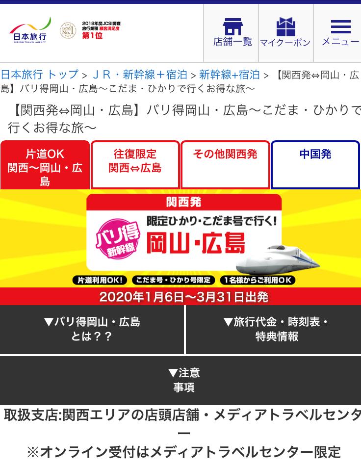 ブログ「モノオス」日本旅行のバリ得こだま(関西~広島)のHP画像