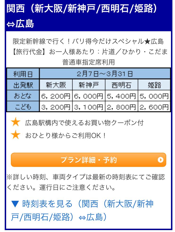 ブログ「モノオス」日本旅行のバリ得こだま(関西~広島)の値段と申し込み画面