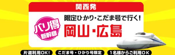 ブログ「モノオス」日本旅行のバリ得こだま(関西~広島)HPにあるヘッダー画像