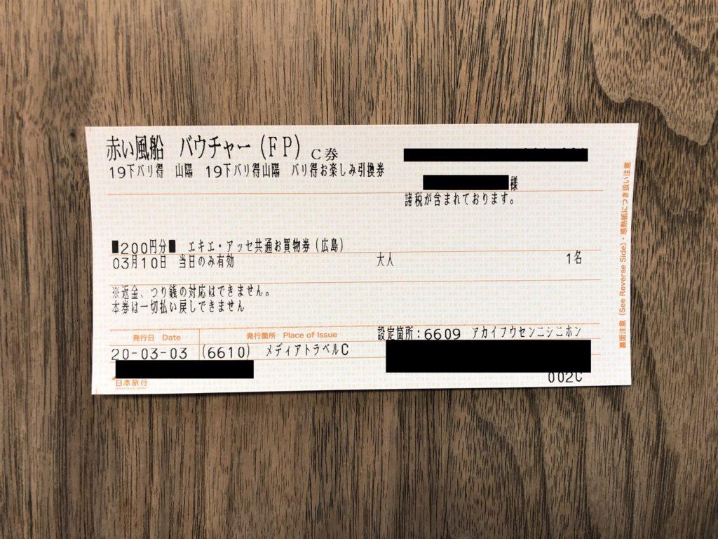 ブログ「モノオス」バリ得こだまに付いているクーポン券(お買物券)を撮った画像