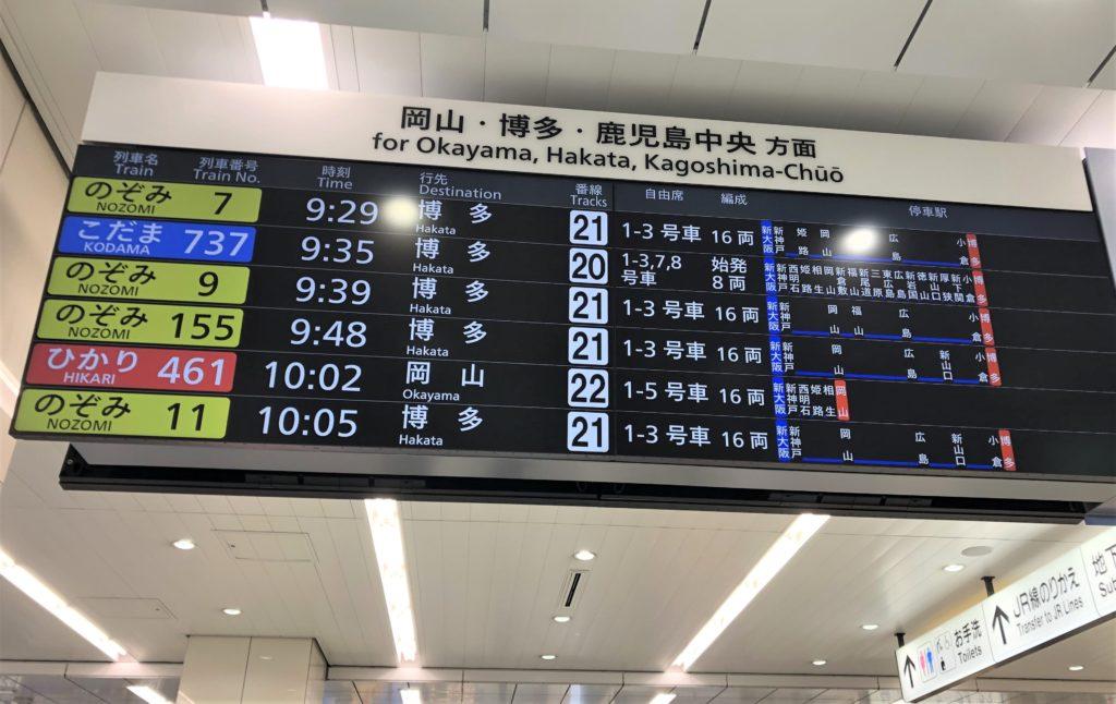 ブログ「モノオス」新大阪駅の新幹線発車掲示板を撮った画像