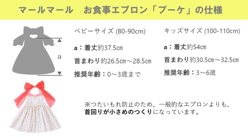 ブログ「モノオス」マールマールのエプロン・ブーケのサイズ(ベビー・キッズ)一覧