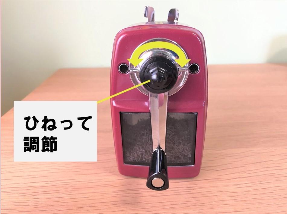 ブログ「モノオス」カール事務機エンゼル5ロイヤル(鉛筆削り)の芯の太さを調整するつまみを説明している画像