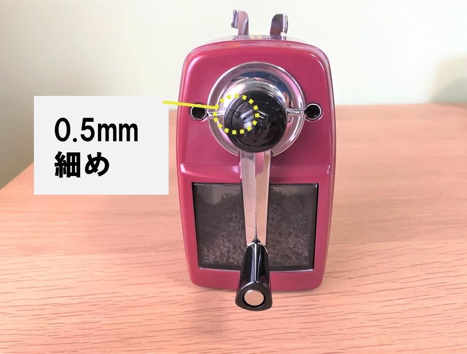 ブログ「モノオス」カール事務機エンゼル5ロイヤル(鉛筆削り)の鉛筆の芯を0.5㎜に削るつまみを説明している画像