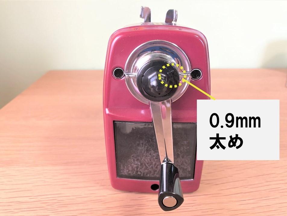 ブログ「モノオス」カール事務機エンゼル5ロイヤル(鉛筆削り)の鉛筆の芯を0.9㎜に削るつまみを説明している画像