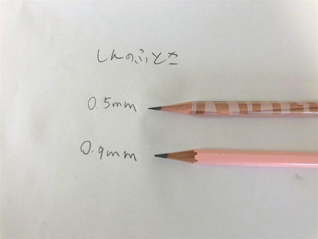 ブログ「モノオス」カール事務機エンゼル5ロイヤル(鉛筆削り)で鉛筆を削って、0.5㎜と0.9㎜の芯の太さを比較している画像
