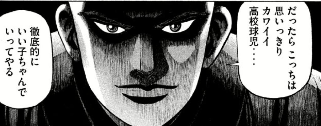 ブログ「モノオス」。『砂の栄冠』で、七嶋が徹底的にいいこちゃんで試合に臨もうと考える場面の画像