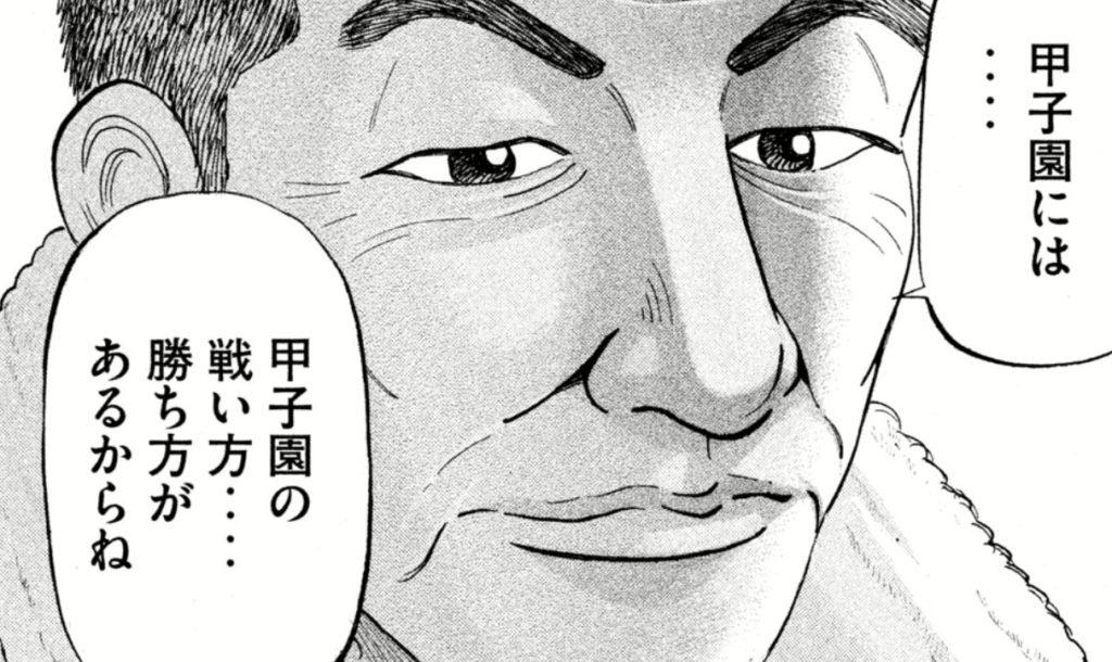 ブログ「モノオス」。『砂の栄冠』で滝本が甲子園の戦い方を語り出す場面の画像