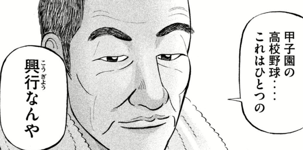 ブログ「モノオス」。『砂の栄冠』で滝本が甲子園の高校野球は興行だという場面