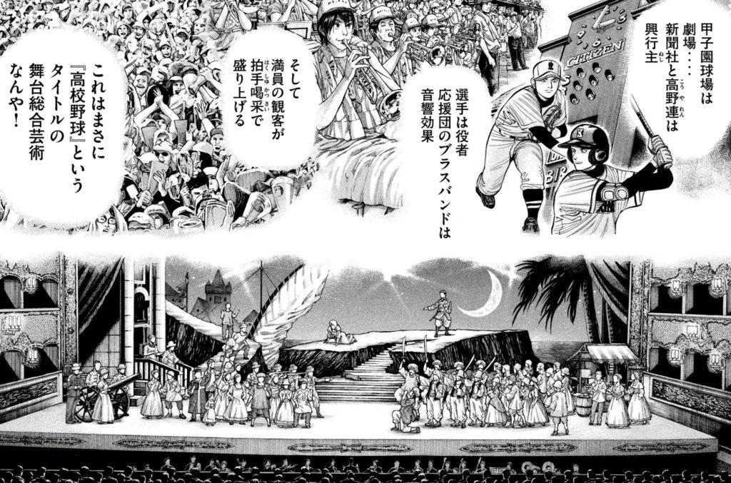 ブログ「モノオス」。『砂の栄冠』で甲子園は舞台総合芸術だと説明する場面