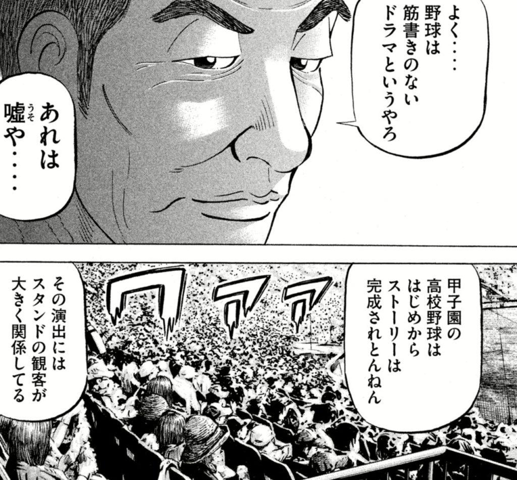 ブログ「モノオス」。『砂の栄冠』で滝本が甲子園の筋書きは最初から完成されていると説明する場面