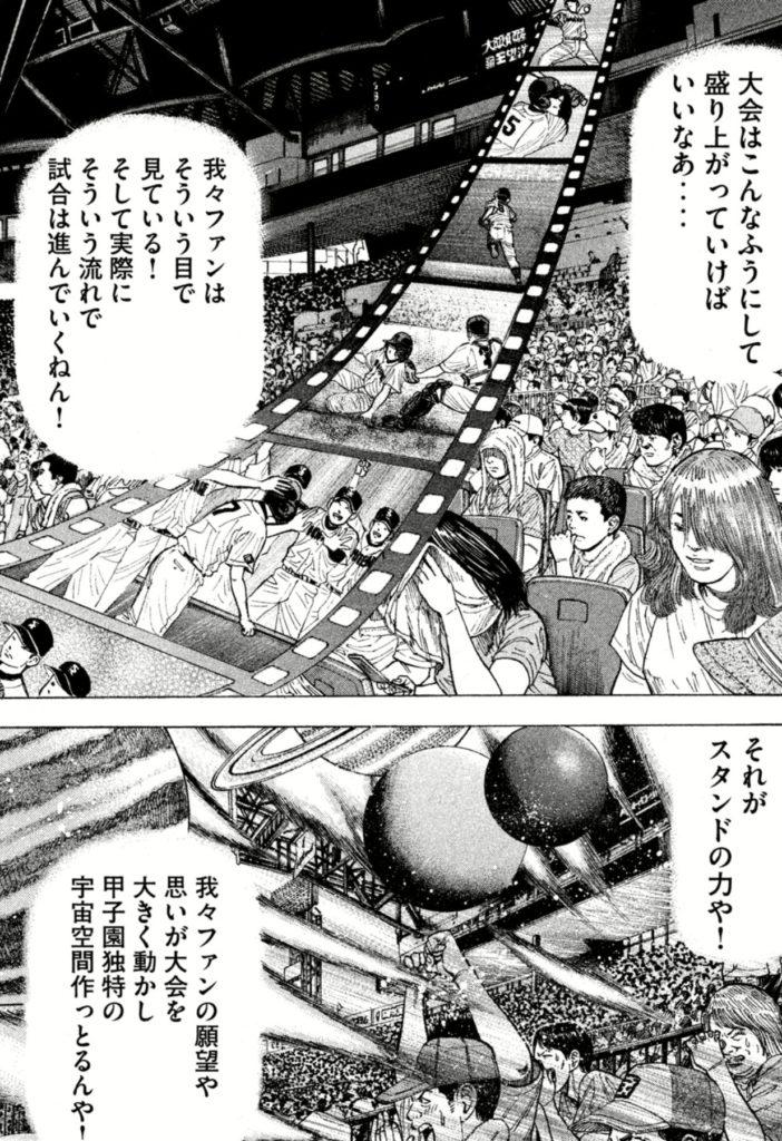 ブログ「モノオス」。『砂の栄冠』で甲子園の筋書きはファンの心の願望が作り出していることを説明している画像