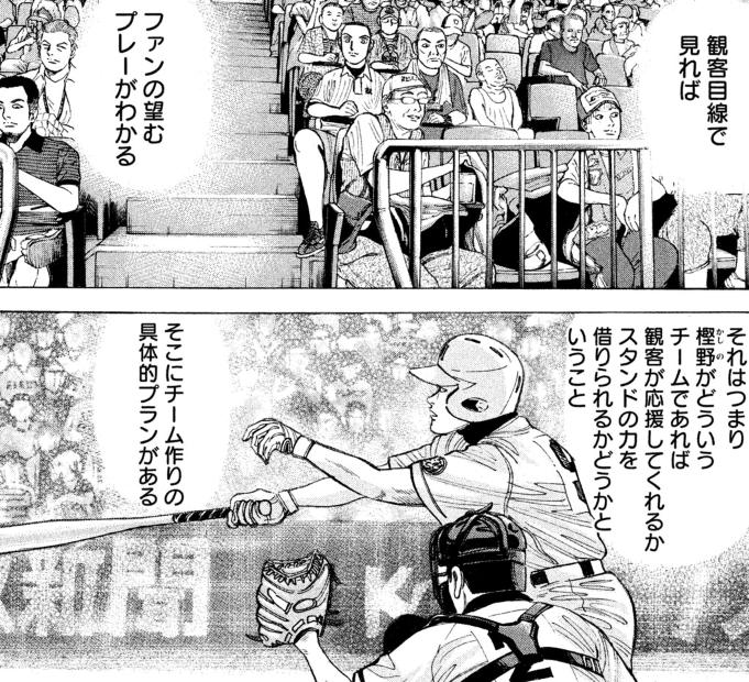 ブログ「モノオス」。『砂の栄冠』で甲子園で選手たちは客が望むプレーを見せると応援してもらえることを説明している画像