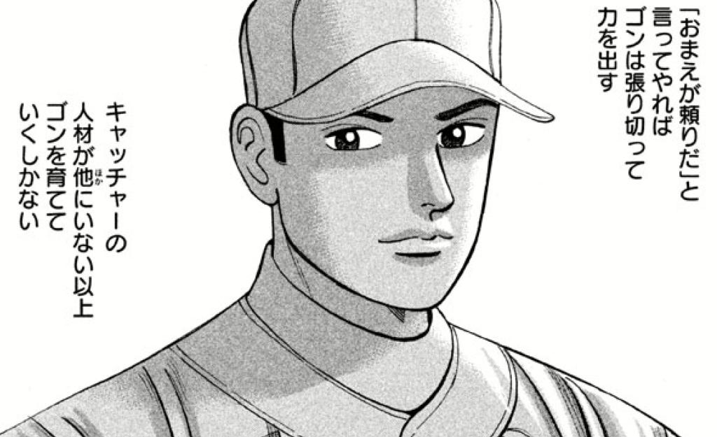 ブログ「モノオス」。『砂の栄冠』で七嶋がゴンを頼りにしていると言ってモチベーションを上げようとさせている場面