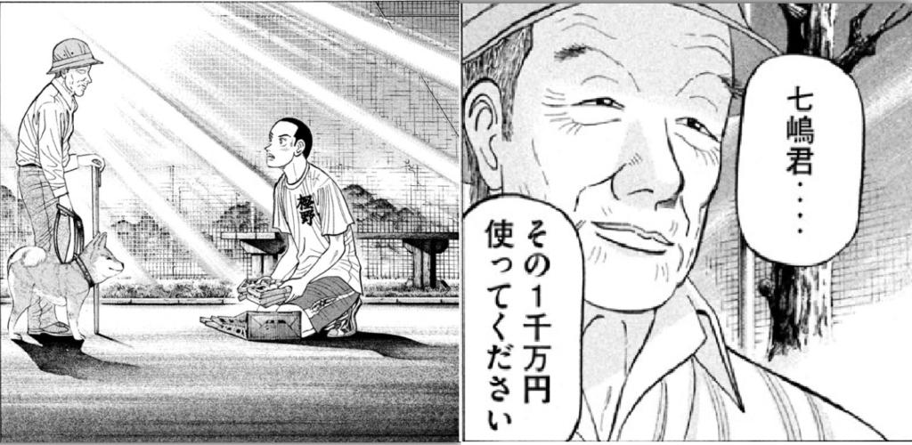 ブログ「モノオス」。『砂の栄冠』でトクさんから1000万円をもらう七嶋の画像
