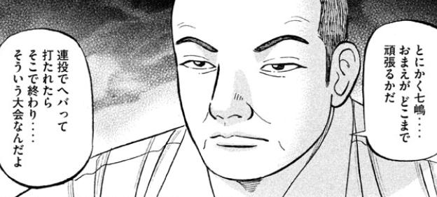 ブログ「モノオス」。『砂の栄冠』でガーソが七嶋がこけたら終わるチームだと冷ややかに語っている画像