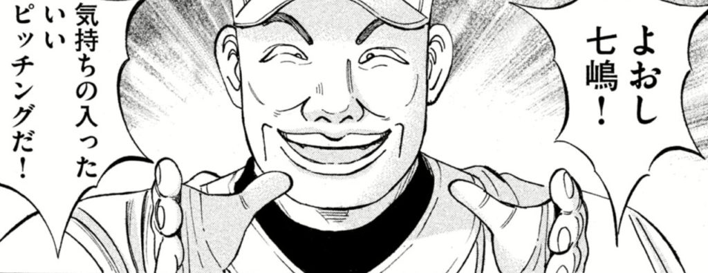 ブログ「モノオス」。『砂の栄冠』で七嶋のピッチングを褒めるガーソの画像