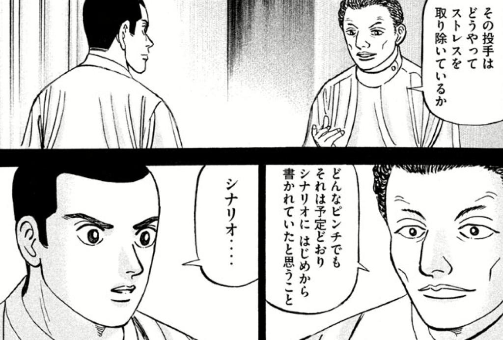 ブログ「モノオス」。『砂の栄冠』でマッサージ師がストレスを解消する方法を七嶋に教えている場面