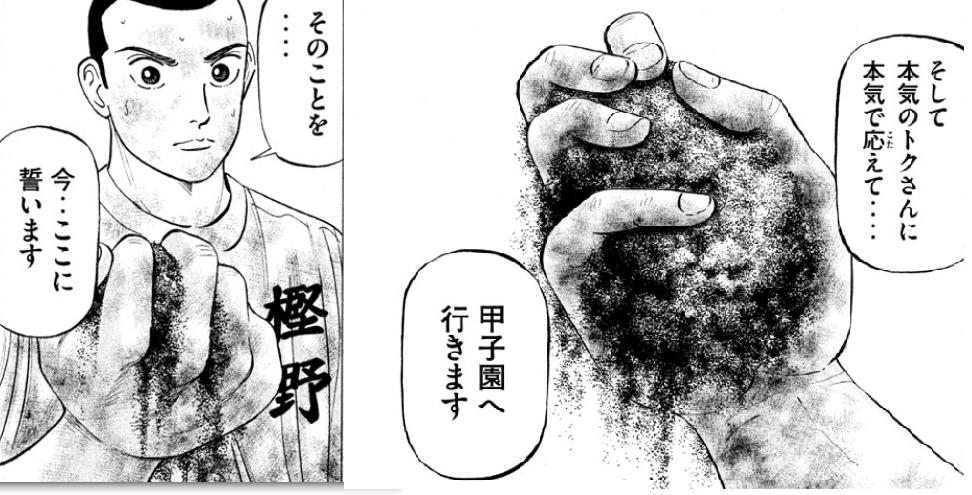 ブログ「モノオス」トクさんに本気で甲子園を目指すことを誓う七嶋の画像