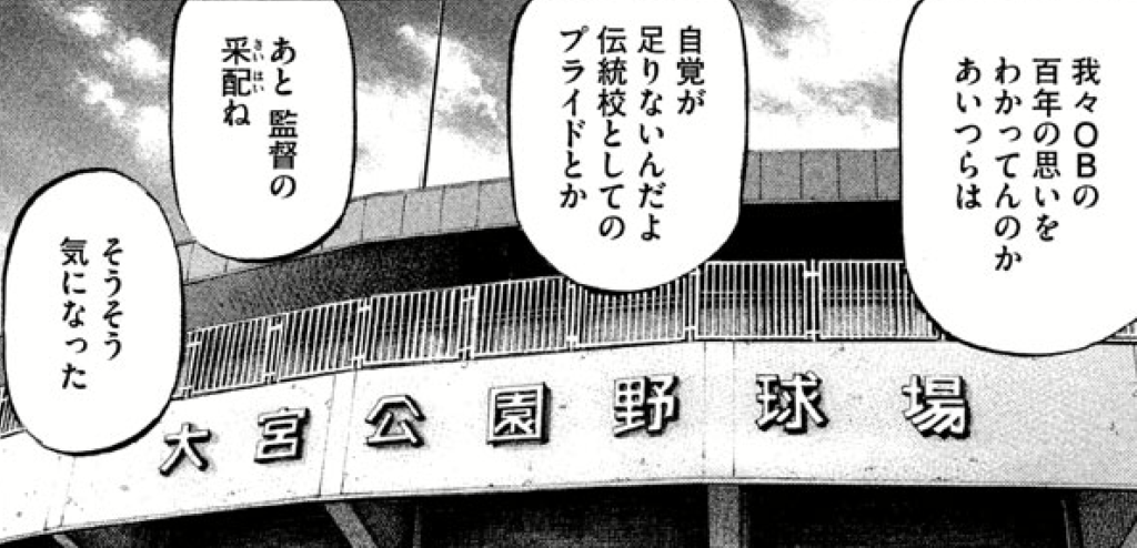 ブログ「モノオス」。『砂の栄冠』で県大会決勝で負けて愚痴るOB