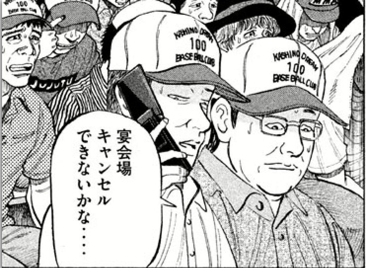 ブログ「モノオス」。『砂の栄冠』で、試合に負けそうでホテルにキャンセルをしようとするOB幹部の画像