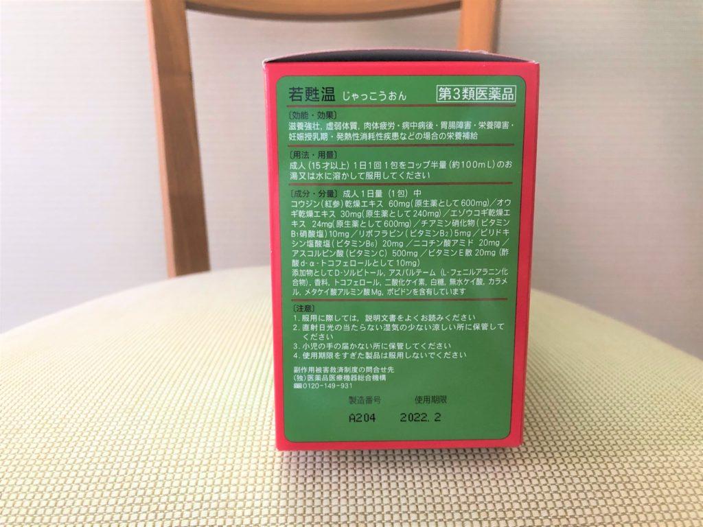 ブログ「モノオス」。若甦温の56包入りの箱の側面から撮った画像2