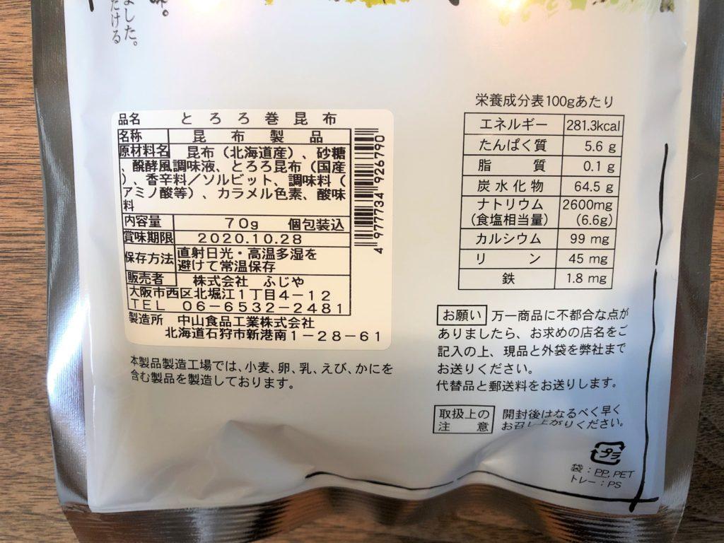 ブログ「モノオス」中山食品工業のとろろ巻昆布のパッケージ裏面の成分表示を撮った画像