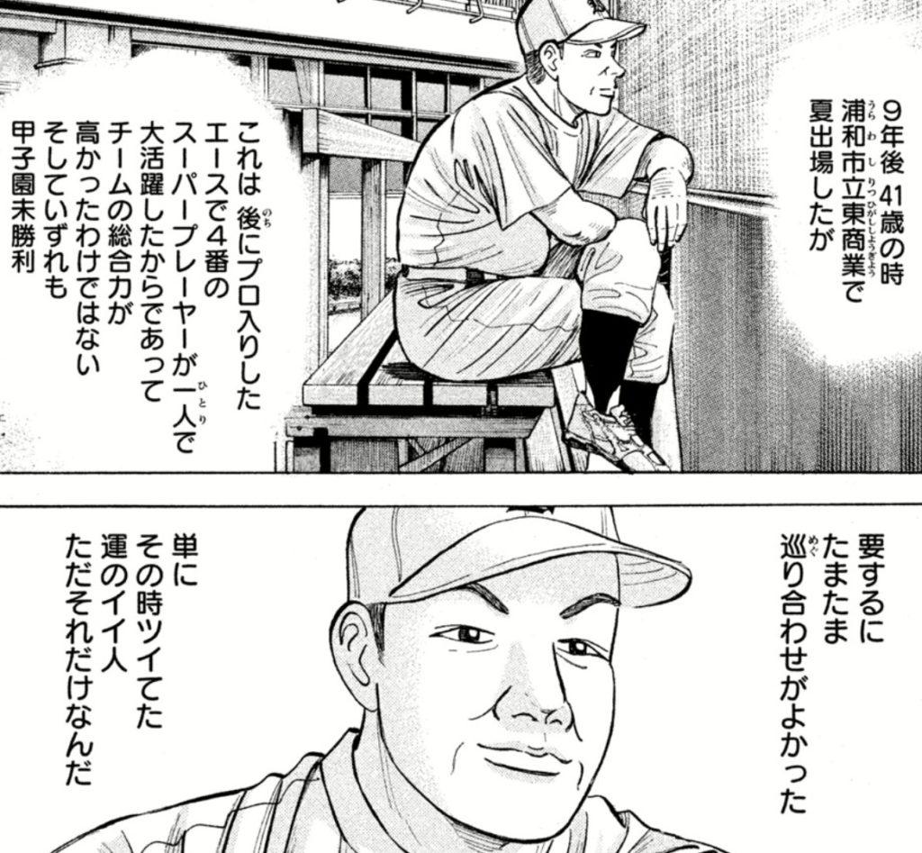 ブログ「モノオス」『砂の栄冠』で、浦和市立東商業高校で監督をしているときのガーソの紹介