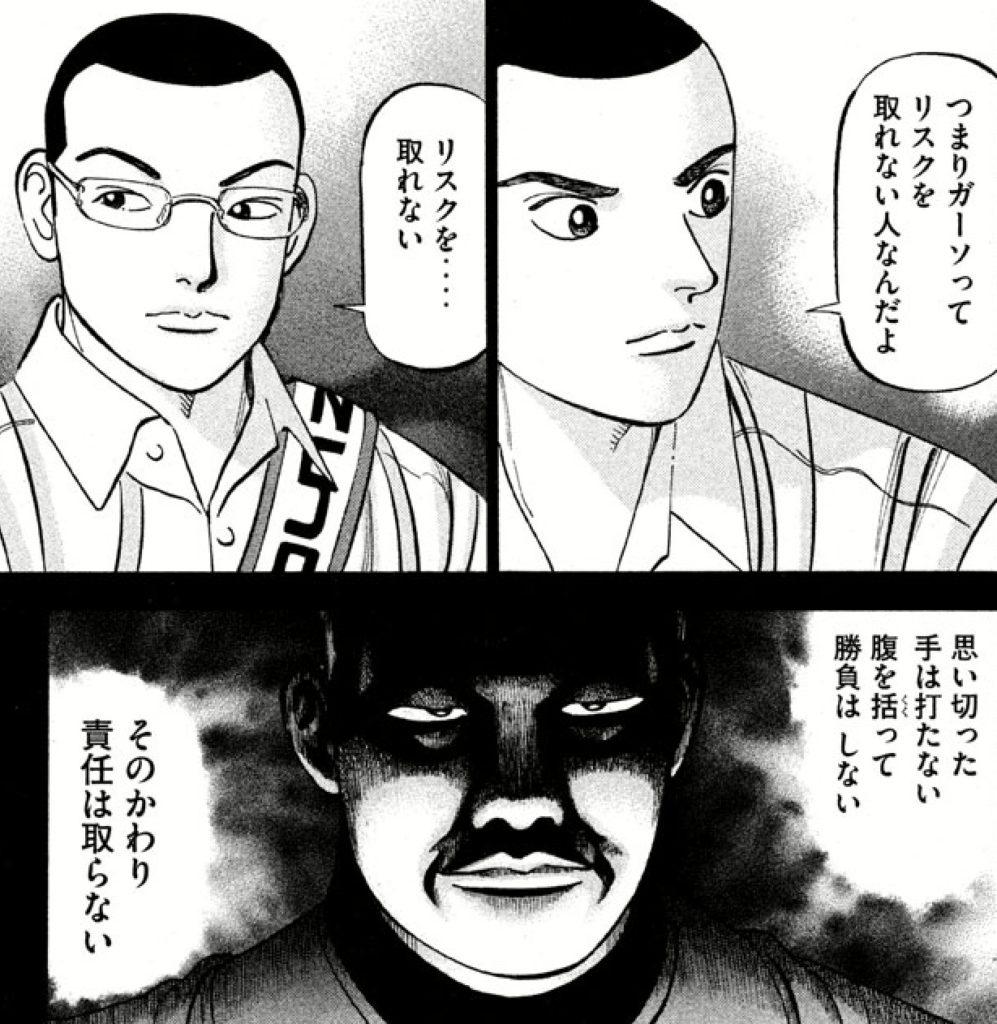 ブログ「モノオス」『砂の栄冠』で七嶋がガーソの印象を説明している画像