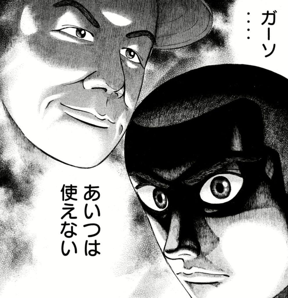 ブログ「モノオス」『砂の栄冠』で七嶋がガーソを使えないと思っている場面の画像