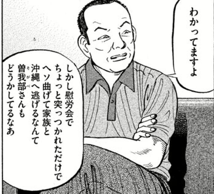 ブログ「モノオス」『砂の栄冠』で、OBに責められて沖縄へ逃亡するガーソの説明