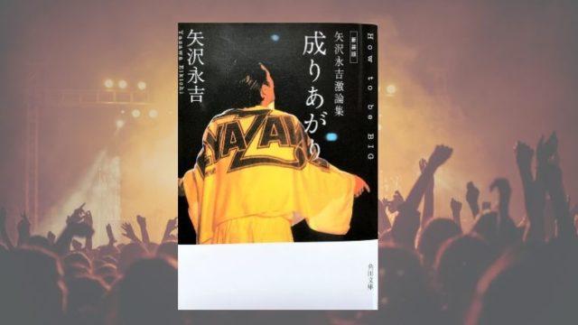 ブログ「モノオス」矢沢永吉の自叙伝『成りあがり』のレビュー記事ヘッダー画像
