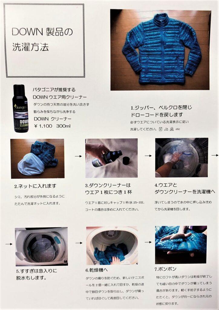 ブログ「モノオス」パタゴニアのダウンセーターの洗濯方法パンフレットの画像